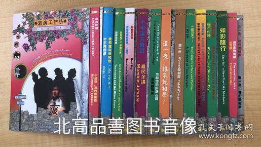 台湾表演工作坊系列 赖声川导演作品集 英皇绝版14碟DVD/9 现货