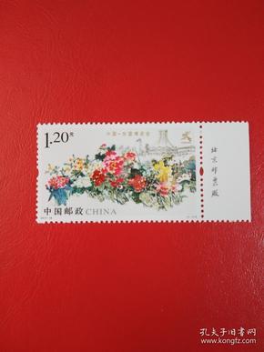邮票:2013-----18  中国---东盟博览会   [ 版名]