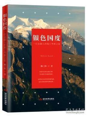 9787509014066/ 银色国度:一位金融人的瑞士考察之旅/ 柳三阳著