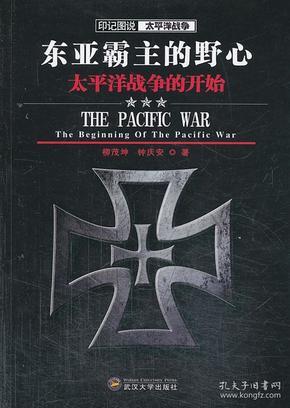 9787307112889/ 东亚霸主的野心:太平洋战争的开始/ 柳茂坤,钟庆安著