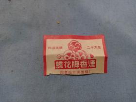 (夹4)建国后 国营哈尔滨 蝶花牌香烟 烟标,尺寸6*4cm