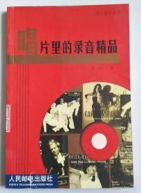 正版 唱片里的录音精品 7115099146 一版一印  无光盘