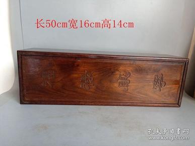 清代传世雕工不错的黄花梨木福禄康宁画盒