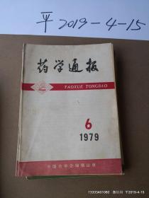 药学通报1979年第6,9期