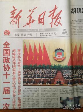 新华日报(2008/3/4)