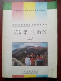 初中英语教案第一册上,初中英语教师教学,初中英语1993年1版