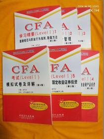 CFA考试Level1辅导系列:CFA学习精要 (LevelI)第二版 【全5册+模拟试卷及详解】