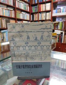 云南少数民族社会调查研究(上集)