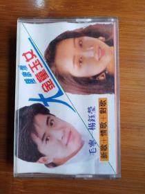 磁带 毛宁 杨钰莹 大陆歌坛金童玉女