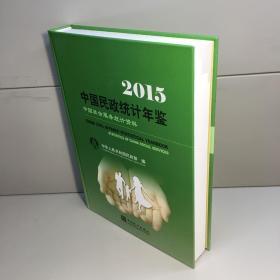 中国民政统计年鉴 2015 中国社会服务统计资料 (附光盘)【一版一印 库存新书 内页干净 正版现货 实图拍摄 看图下单】