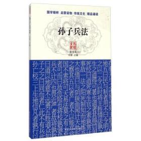 9787538881110/ 孙子兵法/ 刘维