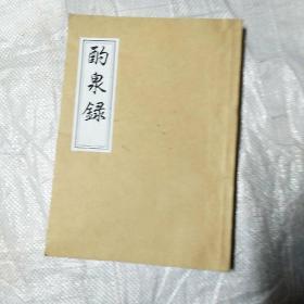 酌泉录 全一册四卷【民国版复印】
