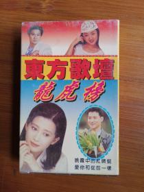 磁带 东方歌坛 龙虎榜