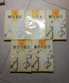 禅与艺术,禅与诗学,禅与老庄,禅学与玄学,佛学与儒学、5本合售
