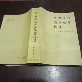 中国近代戏曲论著总目(内有张秀莲签名)