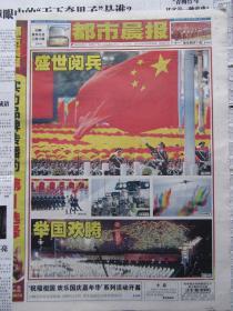 2009年10月2日都市晨报2009年10月2日生日报国庆60周年阅兵内容4开16版