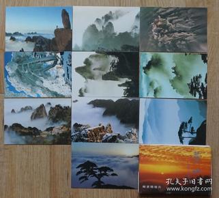 YP15(1994)黄山邮资明信片A组10全 上品(封套有点旧)98
