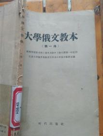 大学俄文教本(第一册)