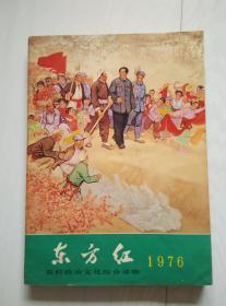涓滄柟绾� 1976