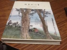 闲来松间坐 曾宓写松书画精品集(精装本8开)