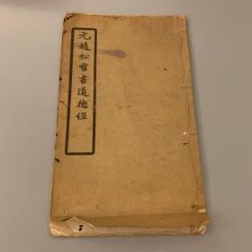 民国字帖:元赵松雪书道德经