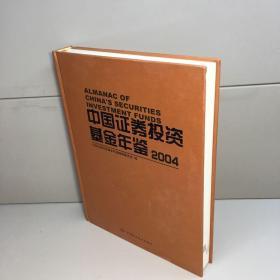 中国证券投资基金年鉴2004 【精装、未阅】【一版一印 库存新书 内页干净 正版现货 实图拍摄 看图下单】