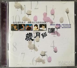 岁月点滴-群星演绎情歌-2CD