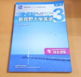 新视野大学英语3(综合训练第3册)(第2版)