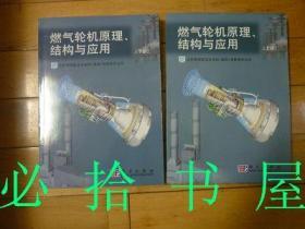 燃气轮机原理、结构与应用 上下册