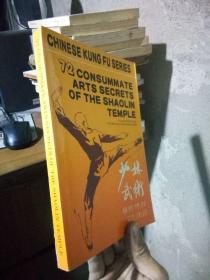 少林武术秘传绝技72功法英文版 1992年一版一印  品好干净 覆膜本 封底小伤