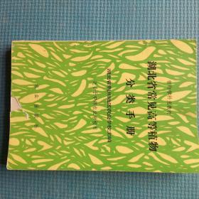 湖北省常见高等植物分类手册【适用于中等农业学校用】