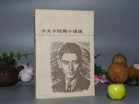 【绿苹书屋】《卡夫卡短篇小说选》(孙坤荣译 - 外国文学)1985年一版一印 私藏品好※