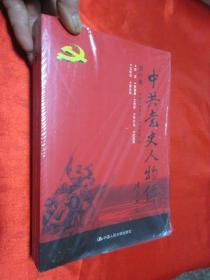 中共党史人物传 (第89卷)      【小16开】