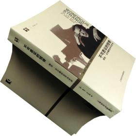 不可思议的惊奇 格伦·古尔德的生平与艺术 现货 绝版珍藏