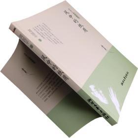 风中的纸屑 周国平经典随笔 正版现货 书籍