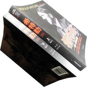 希特勒 惨绝人寰的嗜血恶魔 上下全2册 插图本 库存书