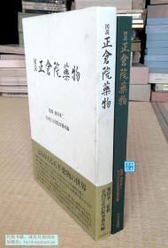 【图说正仓院药物】柴田承二  / 中央公论新社2000年 /多图版