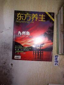 东方养生 2011 9
