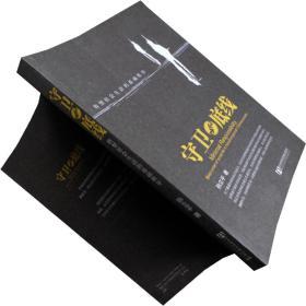 守卫底线 转型社会生活的基础秩序 书籍 现货 绝版珍藏