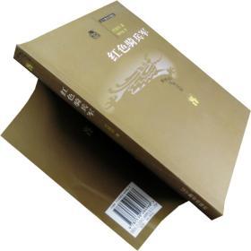 红色骑兵军 巴别尔 万有文库 书籍 绝版珍藏