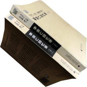 李宗仁回忆录 上下全2册 李宗仁 口述 唐德刚 书籍 绝版珍藏