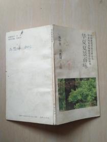 华夏风采百咏硬笔书法系列--华夏夏景百咏