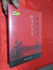 中共党史人物传 (第76卷)      【小16开】,全新未开封