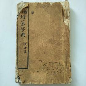 石印《新订增篆字典》(康熙字典,子丑集)