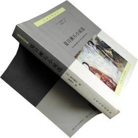 夏目漱石小说选 日本文学丛书 陈德文 书籍 绝版珍藏