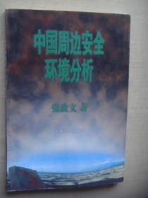 中国周边安全环境分析 张政文签名