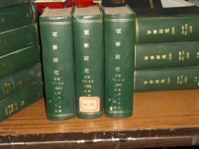 军事研究(日文原版)1986年合订本,12期全