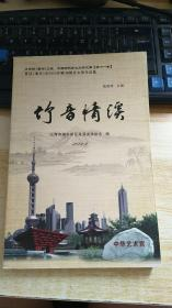 中国浦东乡土文学文集【第十一卷】竹音琴情溪