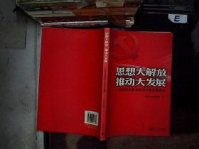 思想大解放 推动大发展:广东省解放思想学习讨论活动读本...