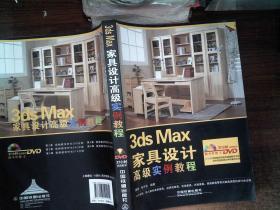 3ds Max家具设计高级实例教程...